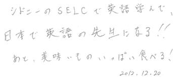 シドニーのSELCで英語学んで、日本で英語の先生になる!!あと、美味しいものいっぱい食べる!