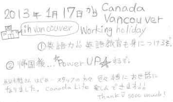 英語力!!英語教育も身につけるぞ。帰国後、PowerUPするぞ。駒木根さんはじめ、スタッフの方々色々お世話になりました。Canada Life楽しんできます!!Thank U sooo much!