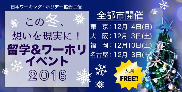 この冬、想いを現実に!留学&ワーホリイベント2016