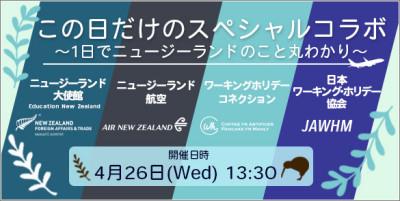 NZ大使館20170426bn