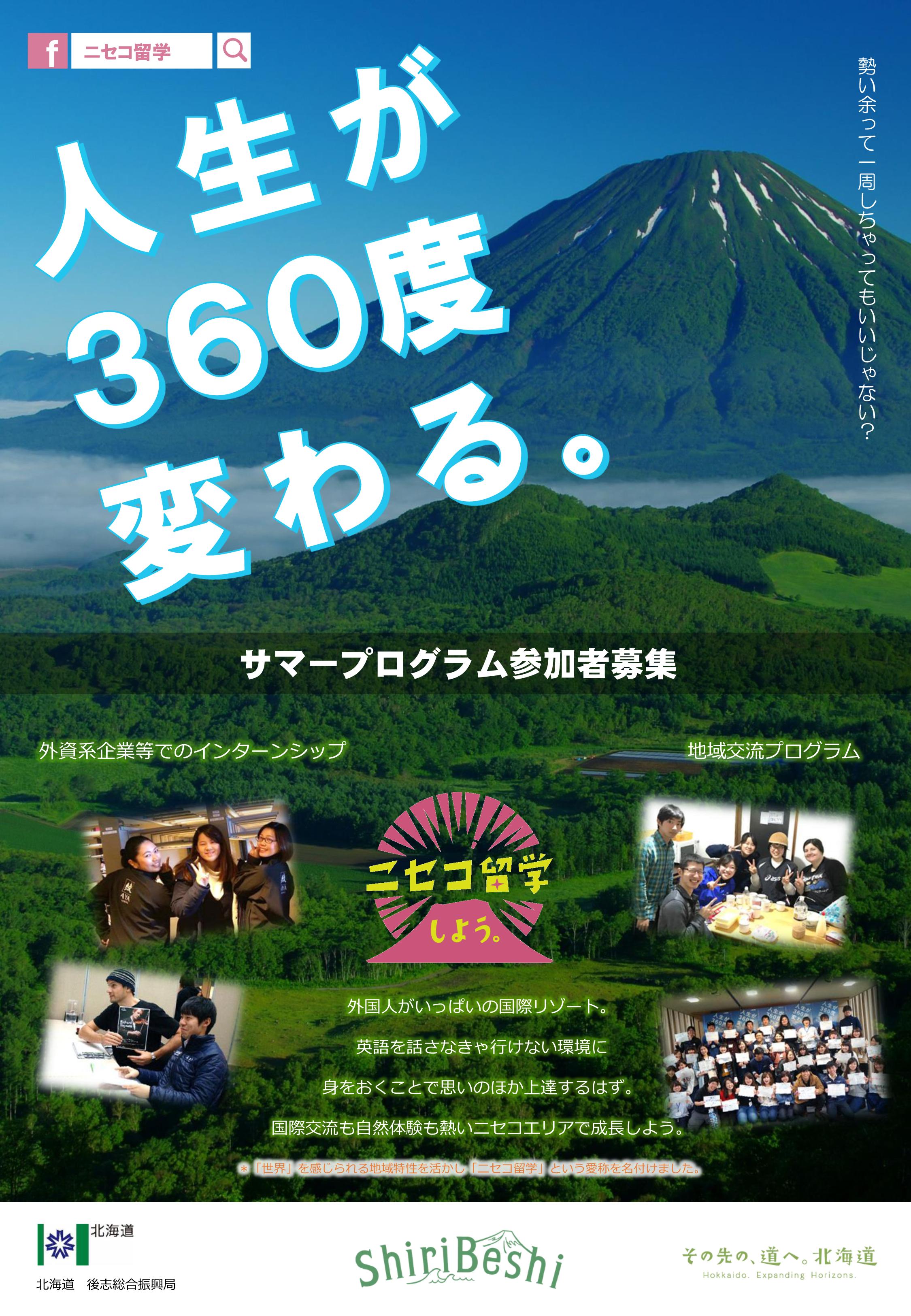 ニセコ留学_H29サマープログラム-1