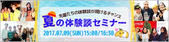 """""""夏の体験談セミナー"""""""