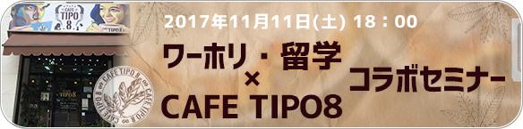 【特別企画】ワーホリ・留学×CAFE TIPO8コラボセミナー
