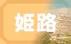 himeji_btn