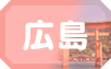 hiroshima_btn