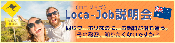 loca_job_pickup_bn